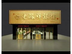 郑州珠宝展柜设计哪家好
